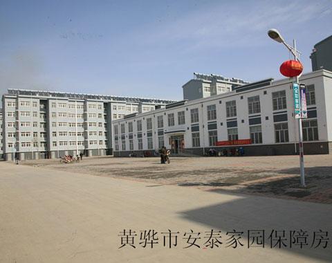 沧州黄骅市安泰家园廉租房项目