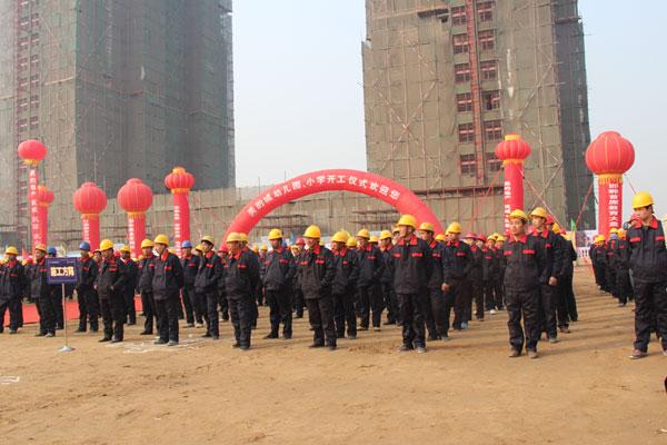 邯郸市一幼美的城幼儿园,邯山区实验小学美的城分校盛大剪彩开工仪式